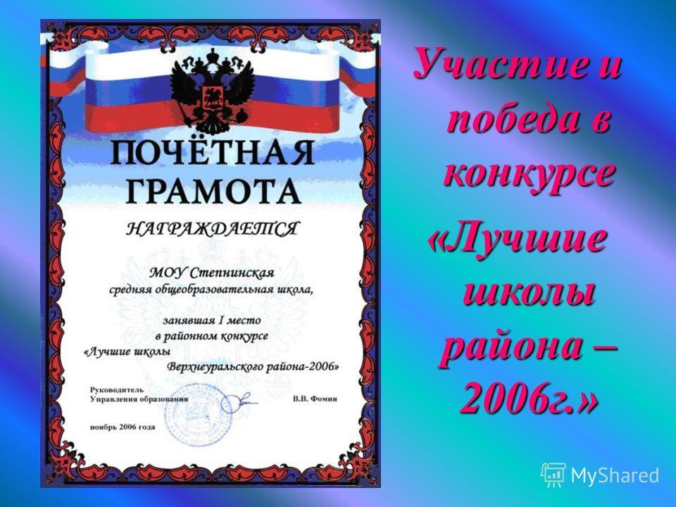 Участие и победа в конкурсе «Лучшие школы района – 2006г.»