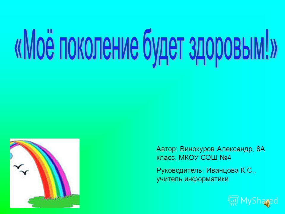 Автор: Винокуров Александр, 8А класс, МКОУ СОШ 4 Руководитель: Иванцова К.С., учитель информатики