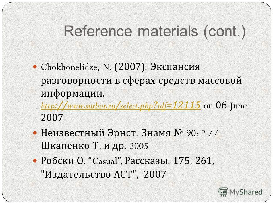 Reference materials (cont.) Chokhonelidze, N. (2007). Экспансия разговорности в сферах средств массовой информации. http://www.surbor.ru/select.php?idf=12115 on 06 June 2007 http://www.surbor.ru/select.php?idf=12115 Неизвестный Эрнст. Знамя 90: 2 //