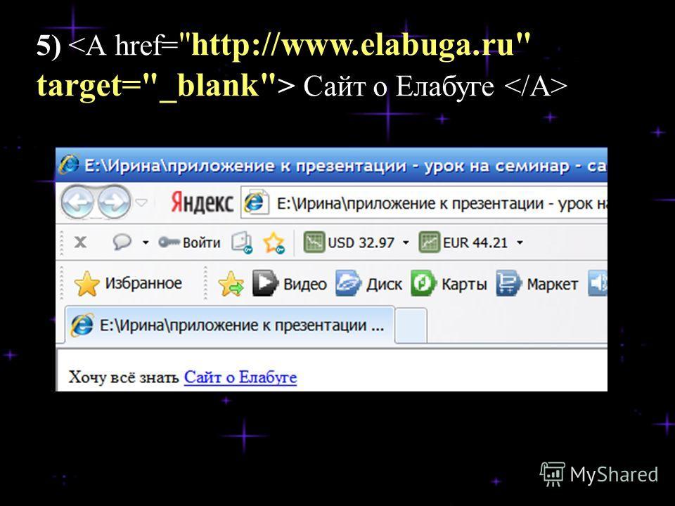 5) Сайт о Елабуге