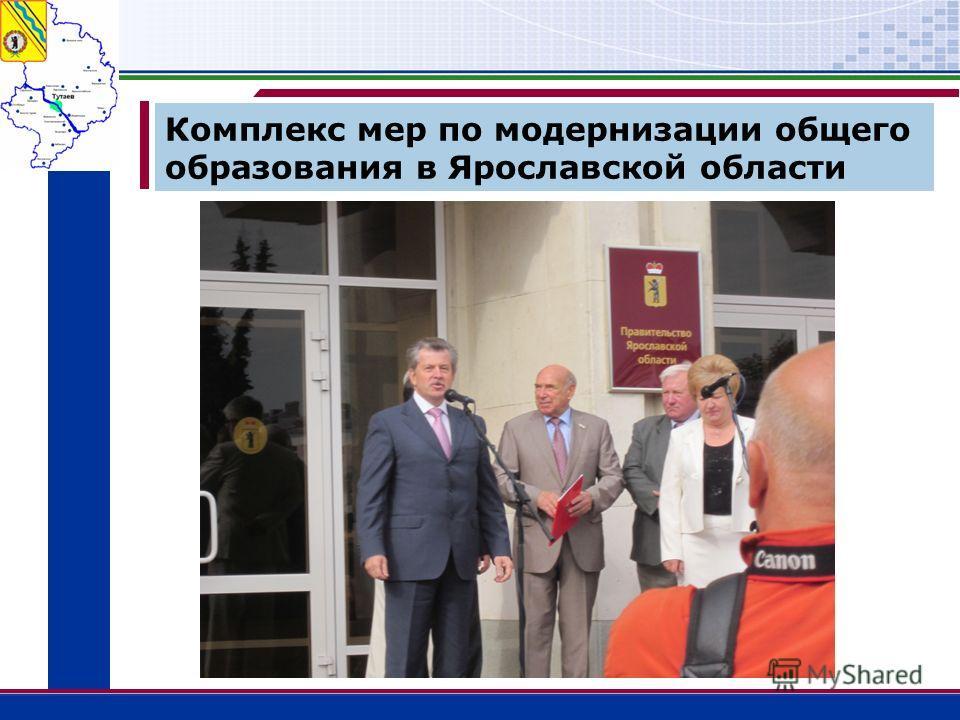 Комплекс мер по модернизации общего образования в Ярославской области