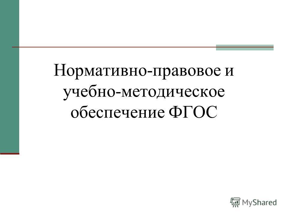 Нормативно-правовое и учебно-методическое обеспечение ФГОС