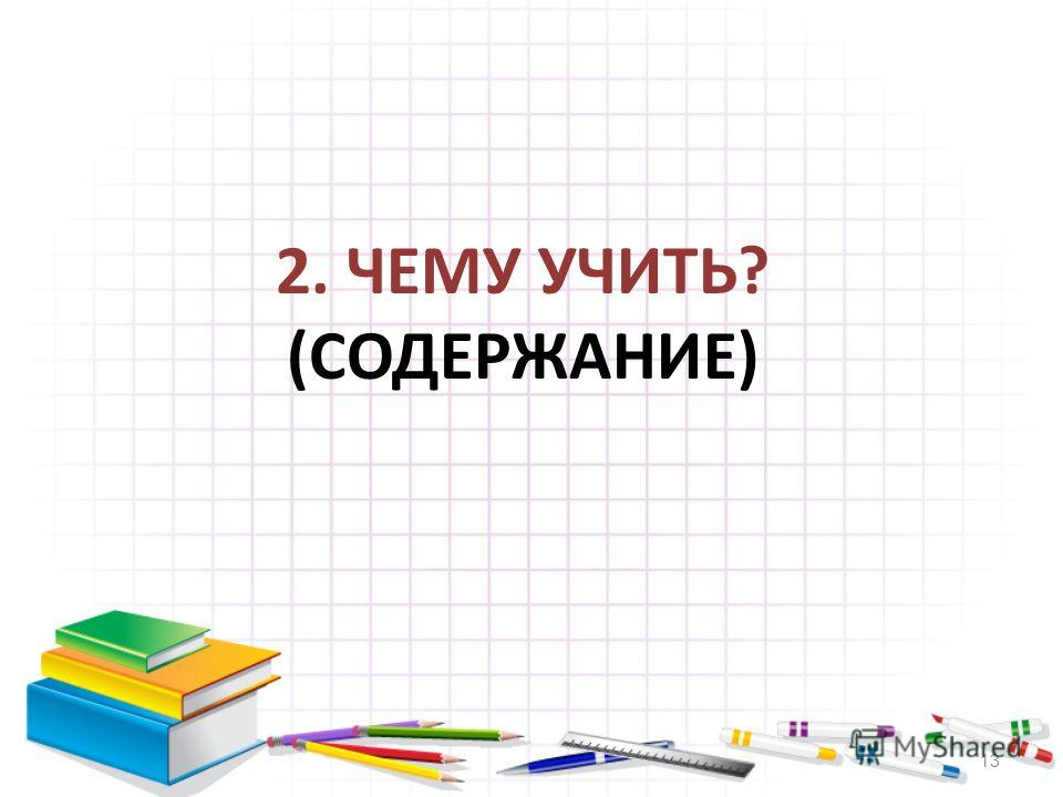 2. ЧЕМУ УЧИТЬ? (СОДЕРЖАНИЕ) 13