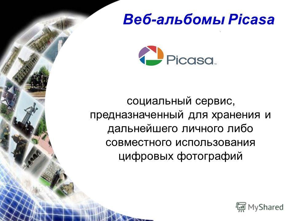 социальный сервис, предназначенный для хранения и дальнейшего личного либо совместного использования цифровых фотографий Веб-альбомы Picasa