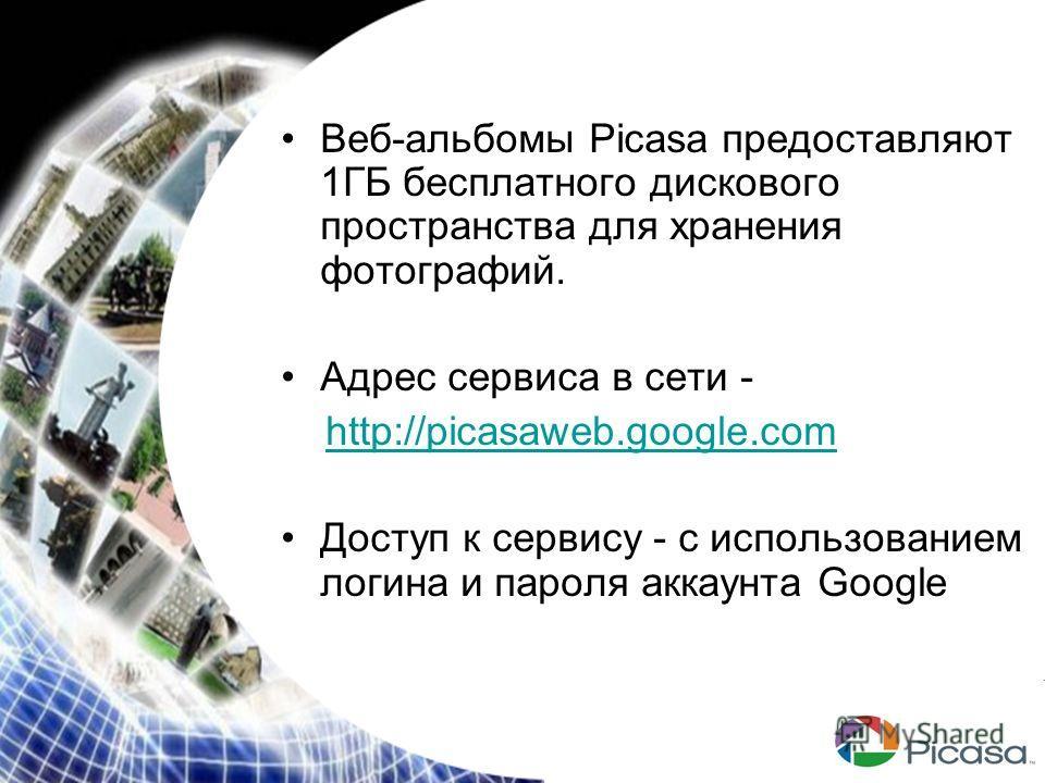 Веб-альбомы Picasa предоставляют 1ГБ бесплатного дискового пространства для хранения фотографий. Адрес сервиса в сети - http://picasaweb.google.com Доступ к сервису - с использованием логина и пароля аккаунта Google