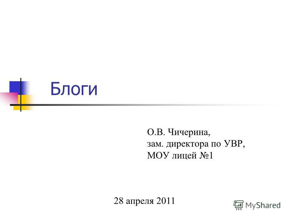 Блоги О.В. Чичерина, зам. директора по УВР, МОУ лицей 1 28 апреля 2011