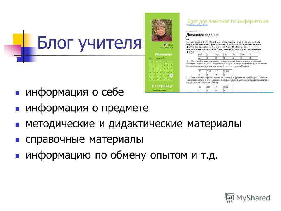 Блог учителя информация о себе информация о предмете методические и дидактические материалы справочные материалы информацию по обмену опытом и т.д.