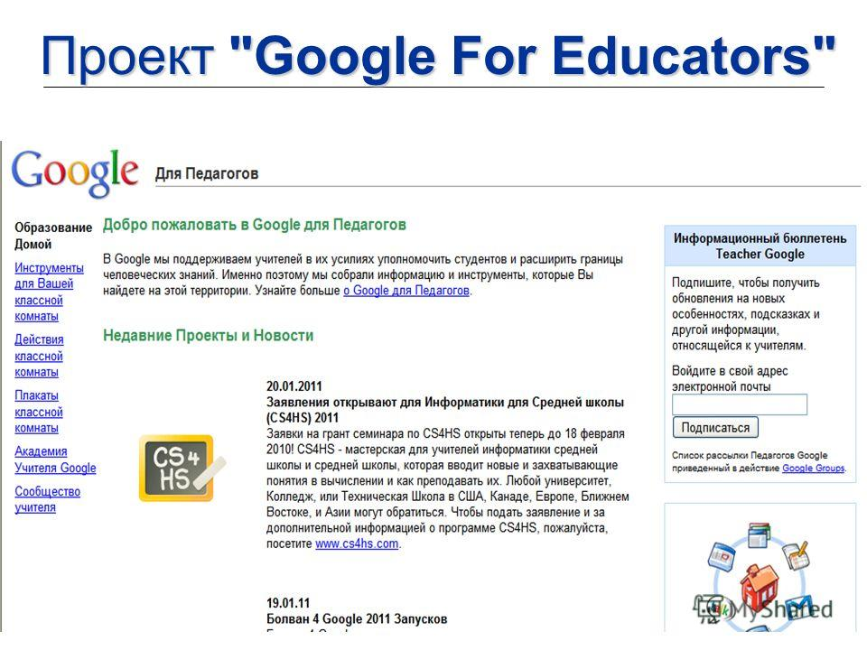 10 Проект Google For Educators