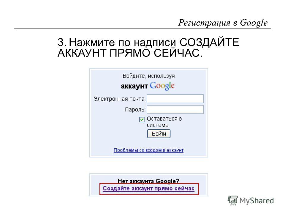 14 Регистрация в Google 3.Нажмите по надписи СОЗДАЙТЕ АККАУНТ ПРЯМО СЕЙЧАС.