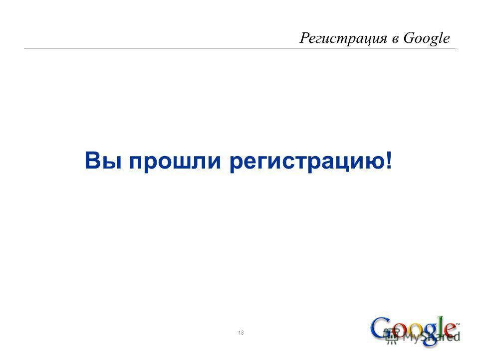 18 Регистрация в Google Вы прошли регистрацию!