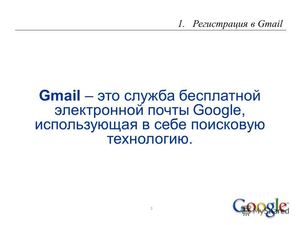 3 1.Регистрация в Gmail Gmail – это служба бесплатной электронной почты Google, использующая в себе поисковую технологию.