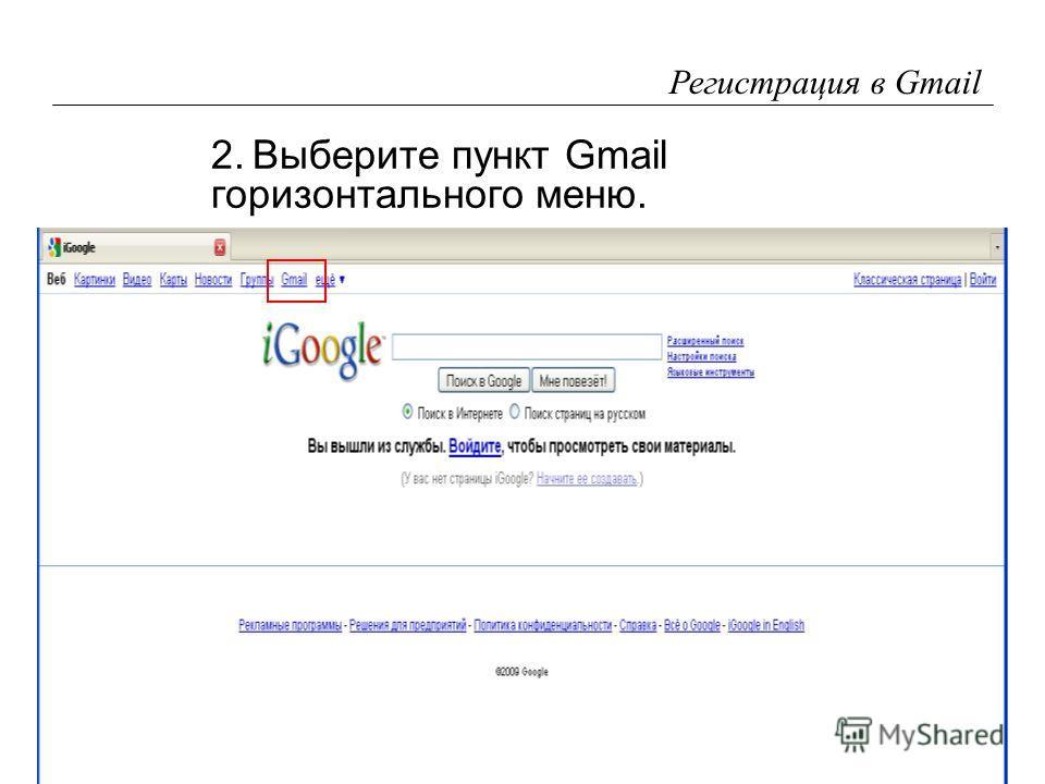 5 Регистрация в Gmail 2.Выберите пункт Gmail горизонтального меню.
