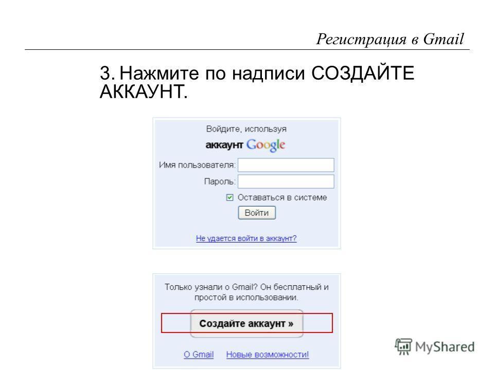 6 Регистрация в Gmail 3.Нажмите по надписи СОЗДАЙТЕ АККАУНТ.