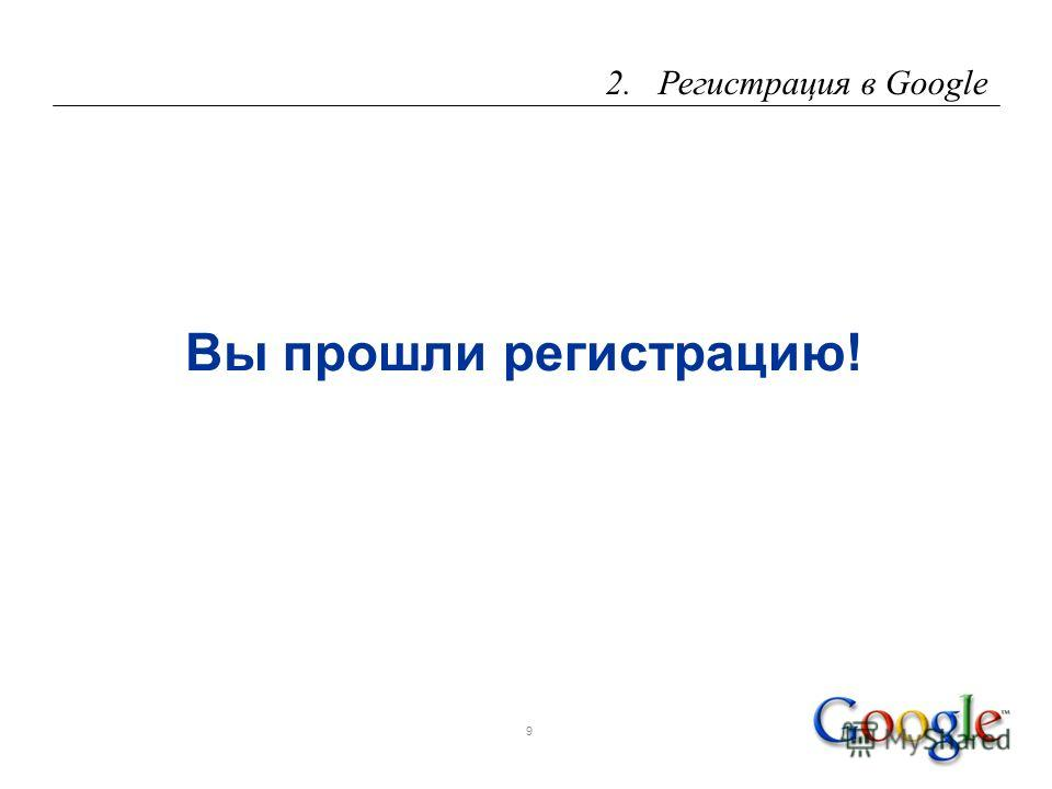 9 2.Регистрация в Google Вы прошли регистрацию!