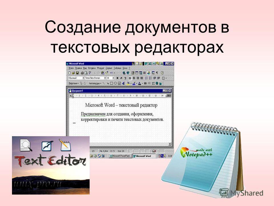 Создание документов в текстовых редакторах