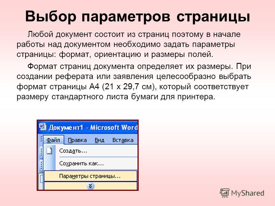 Выбор параметров страницы Любой документ состоит из страниц поэтому в начале работы над документом необходимо задать параметры страницы: формат, ориентацию и размеры полей. Формат страниц документа определяет их размеры. При создании реферата или зая