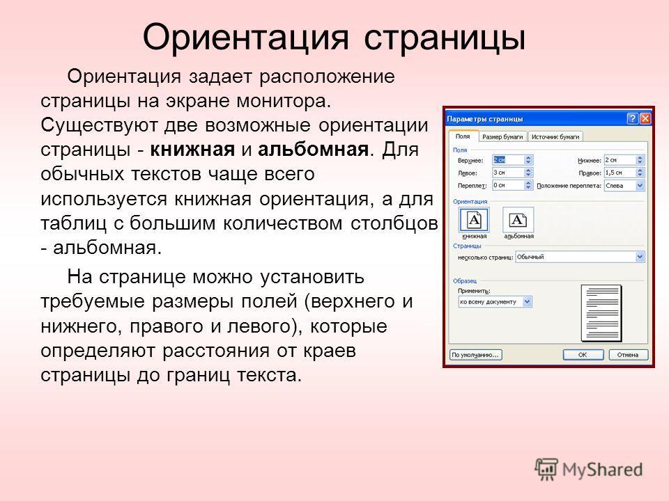 Ориентация страницы Ориентация задает расположение страницы на экране монитора. Существуют две возможные ориентации страницы - книжная и альбомная. Для обычных текстов чаще всего используется книжная ориентация, а для таблиц с большим количеством сто