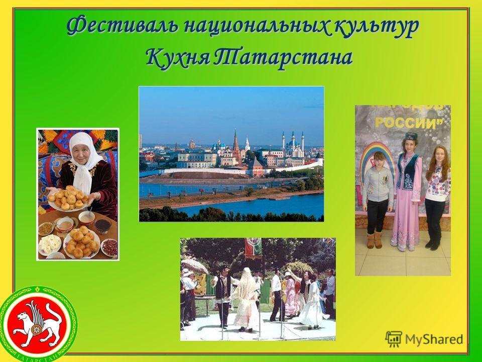 Фестиваль национальных культур Кухня Татарстана