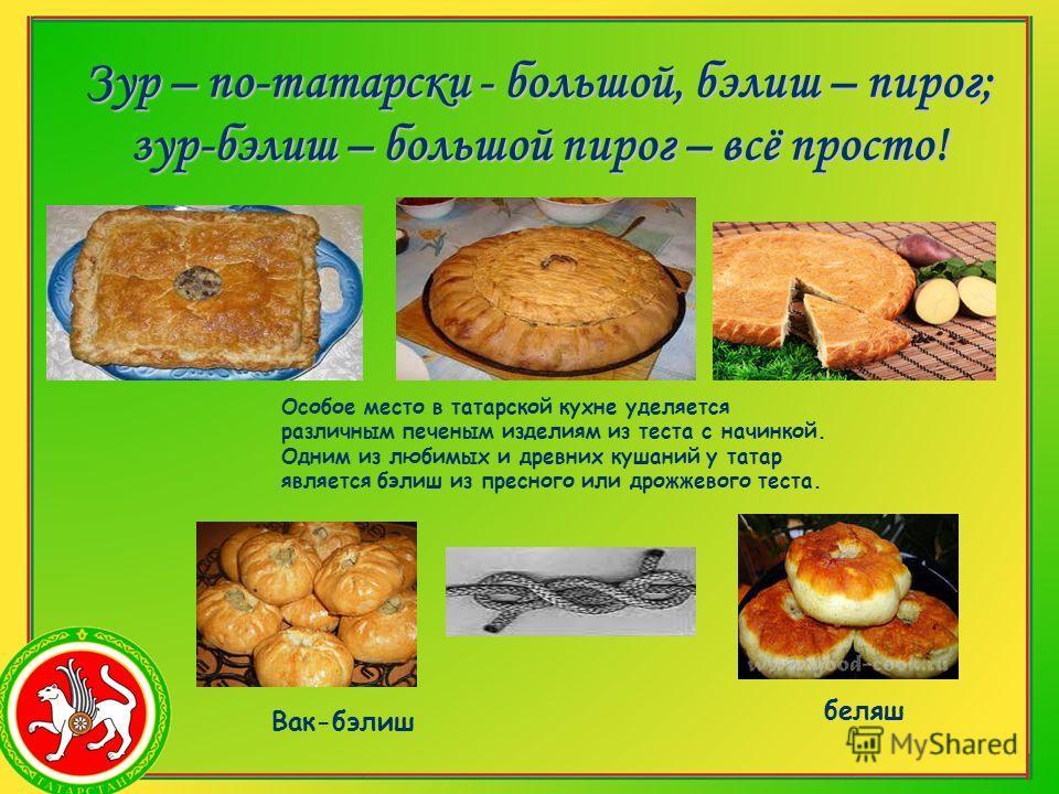 Зур – по-татарски - большой, бэлиш – пирог; зур-бэлиш – большой пирог – всё просто! Особое место в татарской кухне уделяется различным печеным изделиям из теста с начинкой. Одним из любимых и древних кушаний у татар является бэлиш из пресного или дро