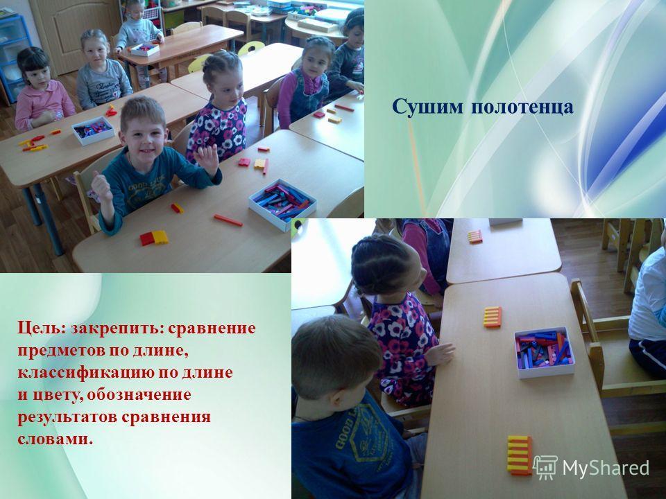 Сушим полотенца Цель: закрепить: сравнение предметов по длине, классификацию по длине и цвету, обозначение результатов сравнения словами.