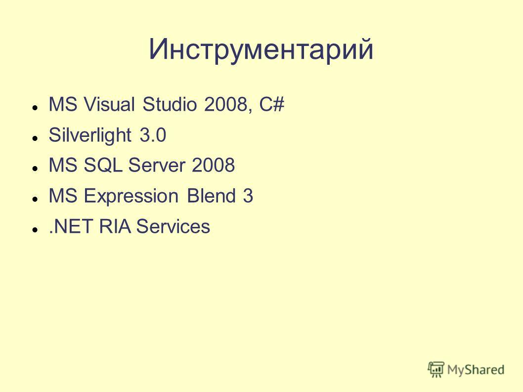 Инструментарий MS Visual Studio 2008, C# Silverlight 3.0 MS SQL Server 2008 MS Expression Blend 3.NET RIA Services