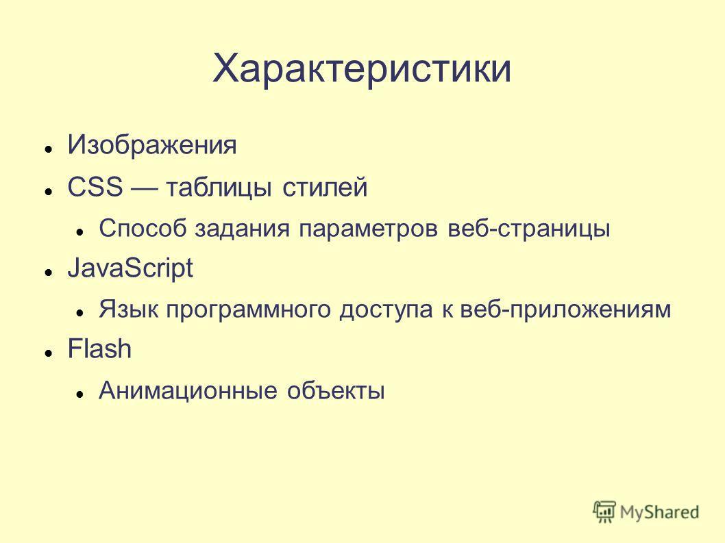 Характеристики Изображения CSS таблицы стилей Способ задания параметров веб-страницы JavaScript Язык программного доступа к веб-приложениям Flash Анимационные объекты