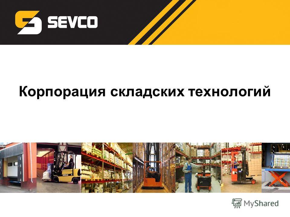 Корпорация складских технологий