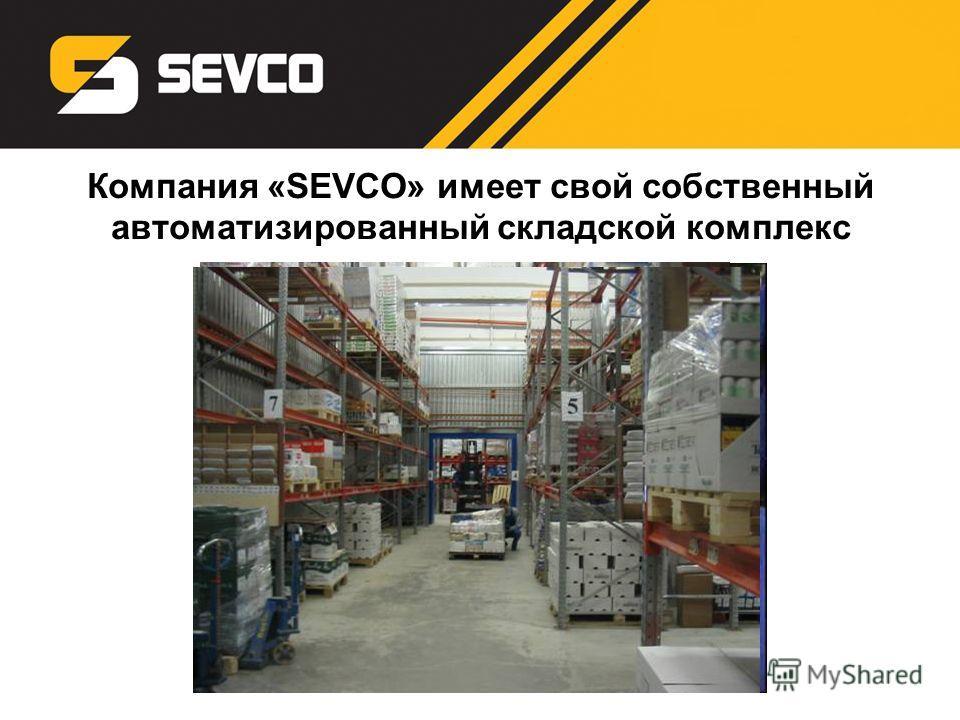 Компания «SEVCO» имеет свой собственный автоматизированный складской комплекс