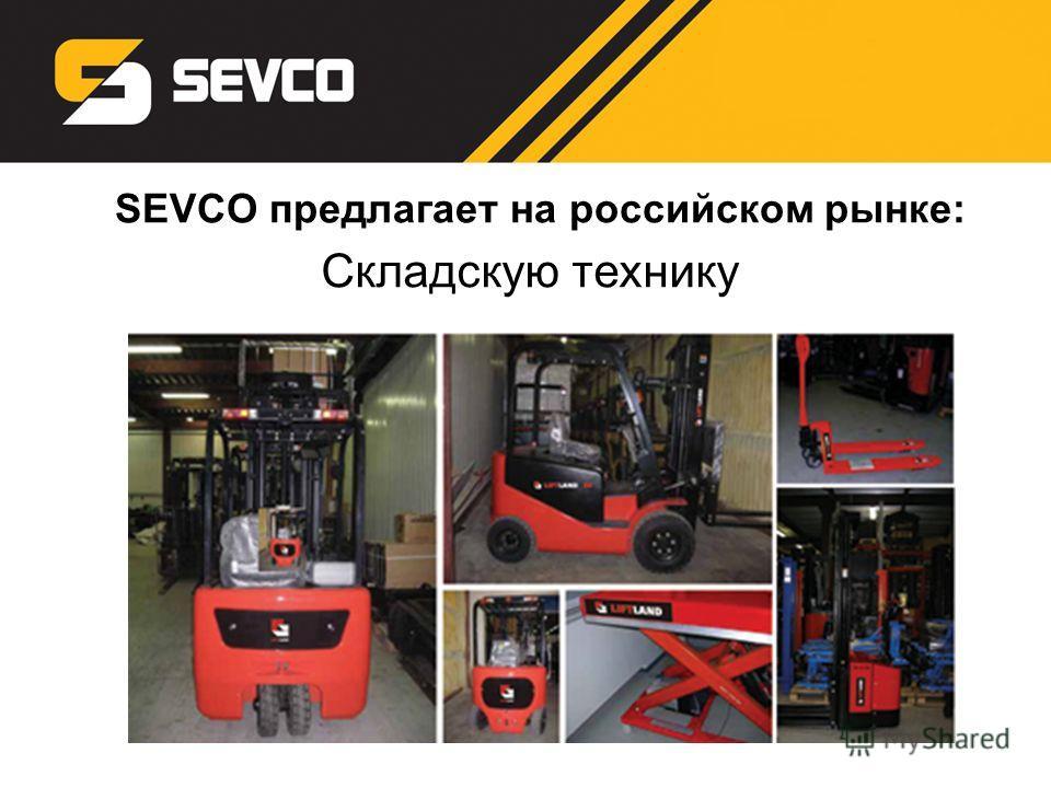 SEVCO предлагает на российском рынке: Складскую технику
