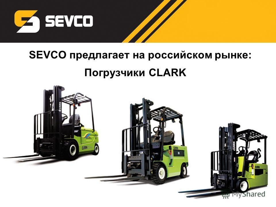 Погрузчики CLARK SEVCO предлагает на российском рынке: