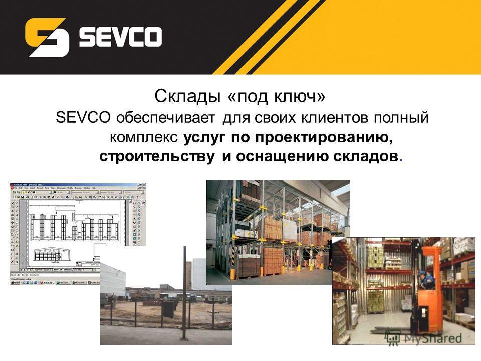 SEVCO обеспечивает для своих клиентов полный комплекс услуг по проектированию, строительству и оснащению складов. Склады «под ключ»
