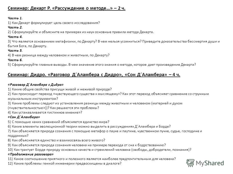 Семинар: Декарт Р. «Рассуждение о методе…» – 2 ч. Часть 1. 1) Как Декарт формулирует цель своего исследования? Часть 2. 2) Сформулируйте и объясните на примерах из наук основные правила метода Декарта. Часть 4. 3) Что является основанием метафизики,