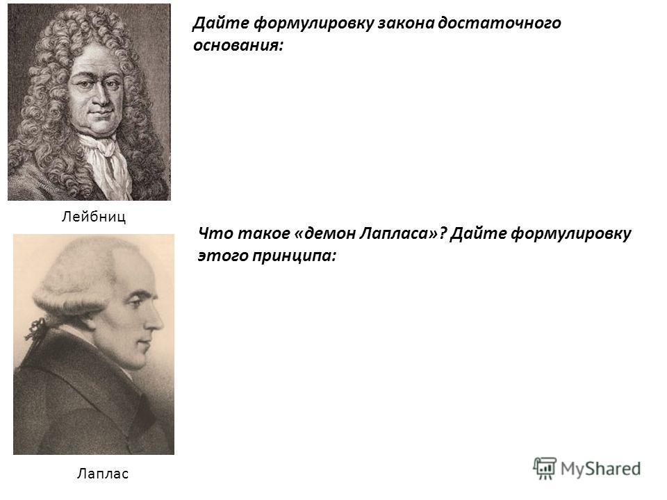 Дайте формулировку закона достаточного основания: Что такое «демон Лапласа»? Дайте формулировку этого принципа: Лейбниц Лаплас
