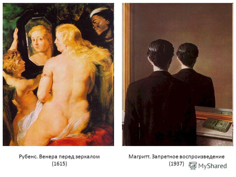 Рубенс. Венера перед зеркалом (1615) Магритт. Запретное воспроизведение (1937)