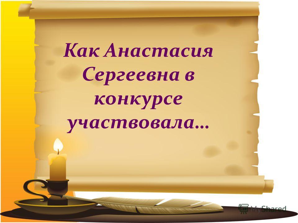 Как Анастасия Сергеевна в конкурсе участвовала…