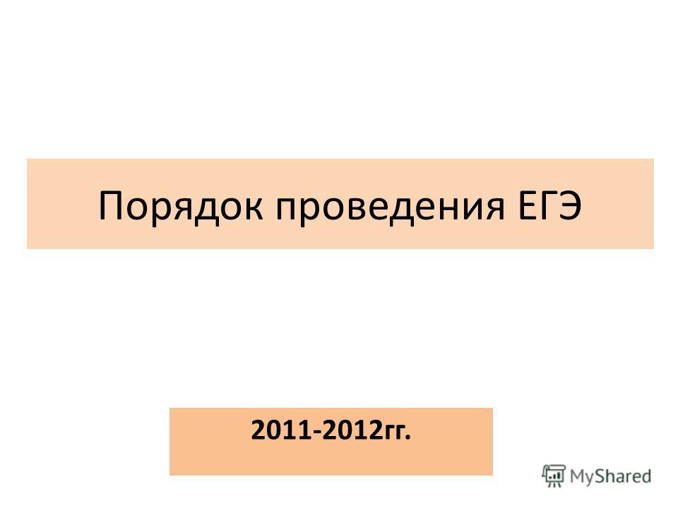 Порядок проведения ЕГЭ 2011-2012гг.