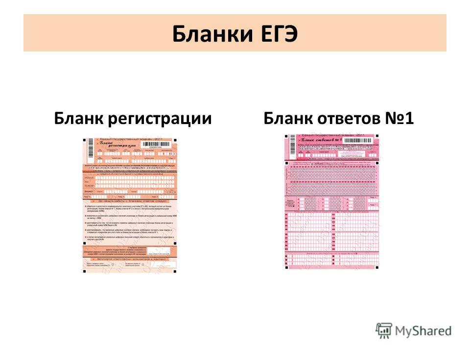 Бланки ЕГЭ Бланк регистрацииБланк ответов 1
