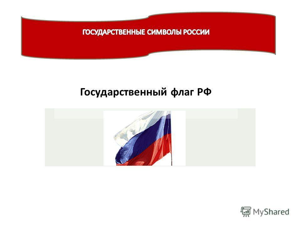 Государственный флаг РФ