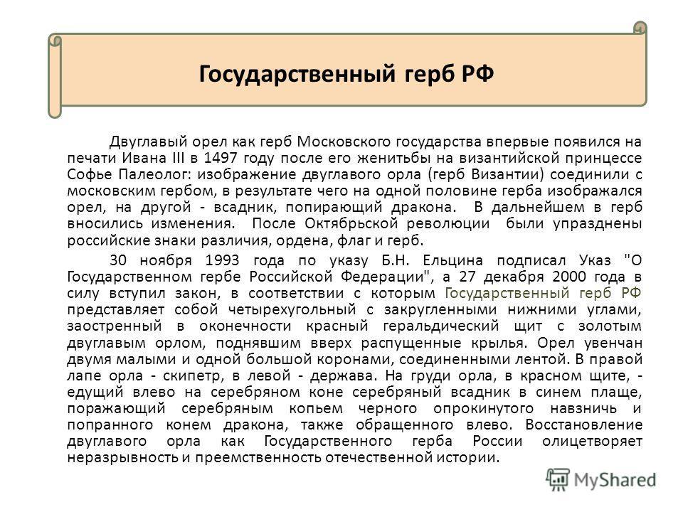 Двуглавый орел как герб Московского государства впервые появился на печати Ивана III в 1497 году после его женитьбы на византийской принцессе Софье Палеолог: изображение двуглавого орла (герб Византии) соединили с московским гербом, в результате чего