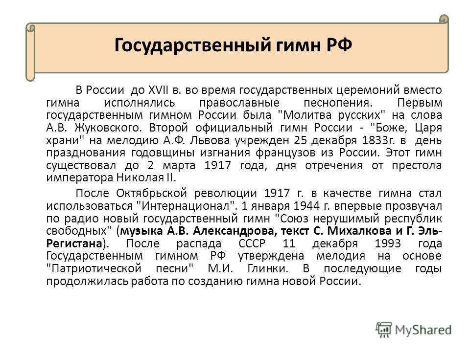 Государственный гимн РФ В России до ХVII в. во время государственных церемоний вместо гимна исполнялись православные песнопения. Первым государственным гимном России была