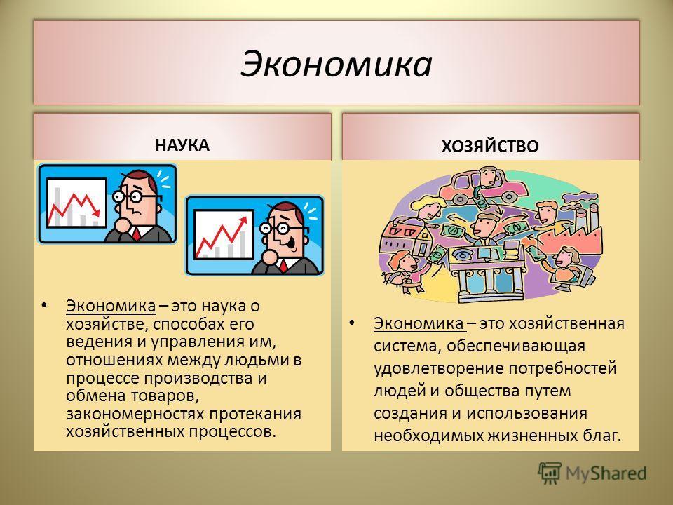 Конспект урока обществознание повторение по теме экономика 6 класс