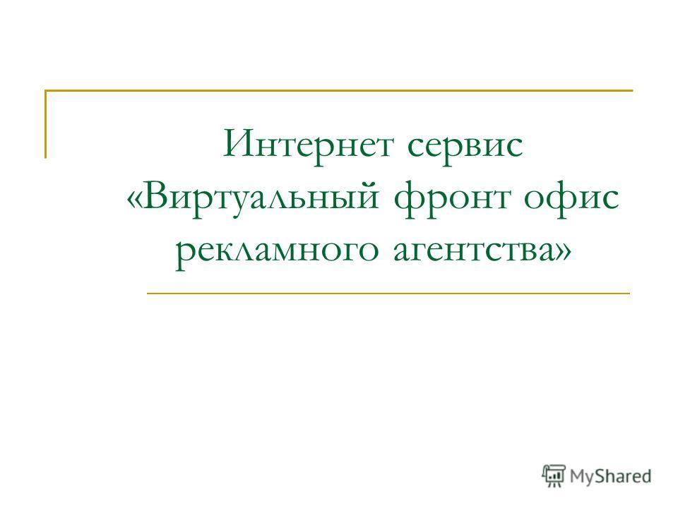 Интернет сервис «Виртуальный фронт офис рекламного агентства»