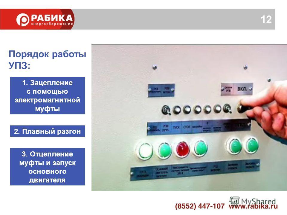 12 Порядок работы УПЗ: 1. Зацепление с помощью электромагнитной муфты 2. Плавный разгон 3. Отцепление муфты и запуск основного двигателя