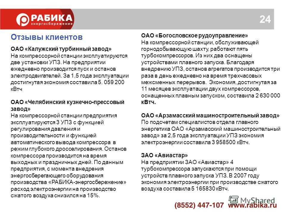 ОАО «Калужский турбинный завод» На компрессорной станции эксплуатируются две установки УПЗ. На предприятии ежедневно производится пуск и останов электродвигателей. За 1,5 года эксплуатации достигнутая экономия составила 5. 059 200 кВтч ОАО «Челябинск