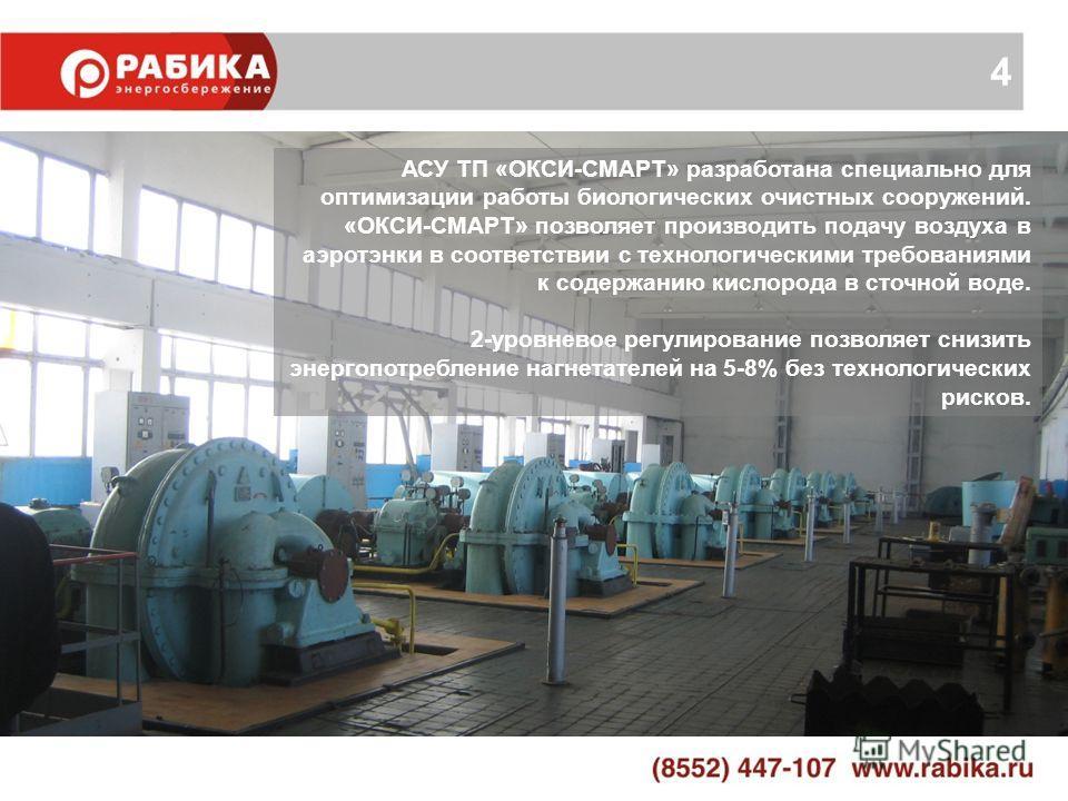 4 АСУ ТП «ОКСИ-СМАРТ» разработана специально для оптимизации работы биологических очистных сооружений. «ОКСИ-СМАРТ» позволяет производить подачу воздуха в аэротэнки в соответствии с технологическими требованиями к содержанию кислорода в сточной воде.