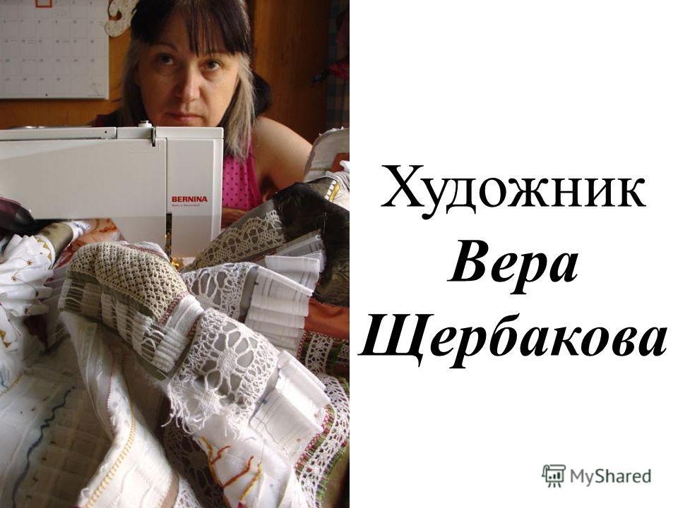 Художник Вера Щербакова