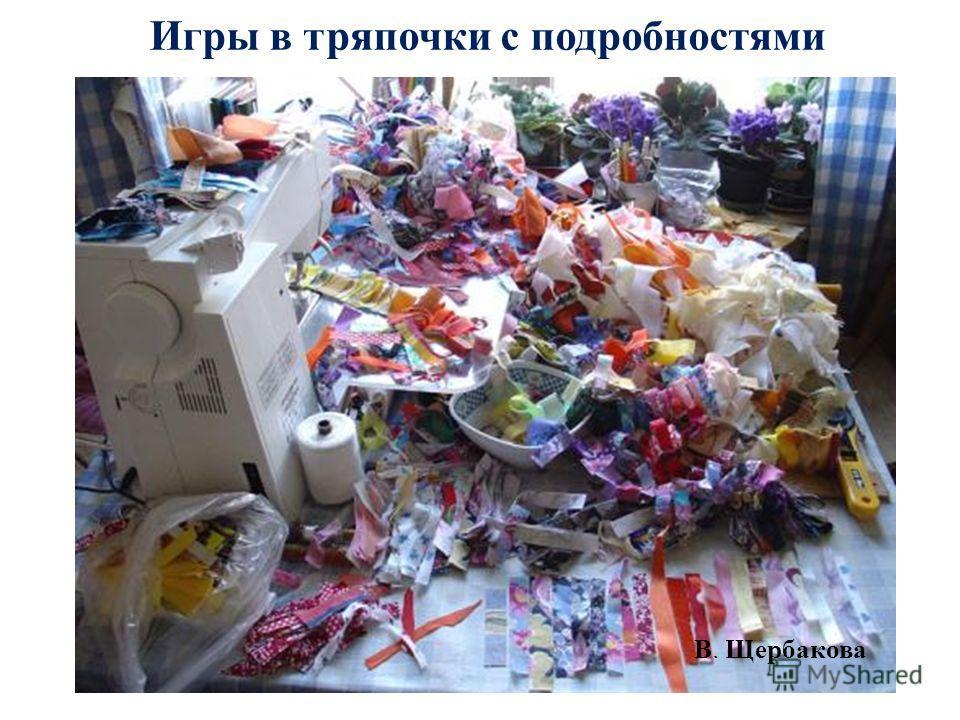Игры в тряпочки с подробностями В. Щербакова