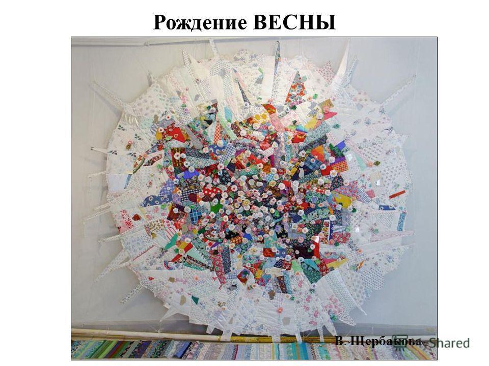 Рождение ВЕСНЫ В. Щербакова