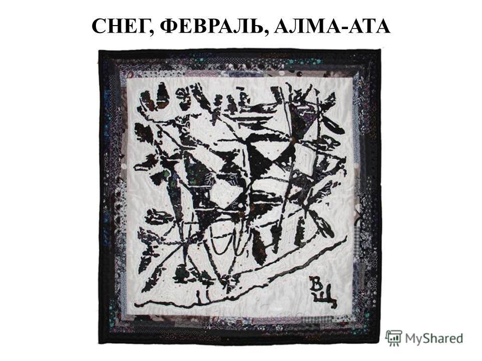 СНЕГ, ФЕВРАЛЬ, АЛМА-АТА