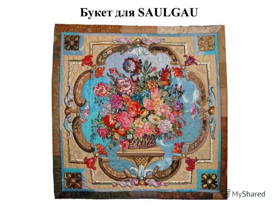 Букет для SAULGAU